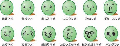 ac69_edamame_keychain_faces